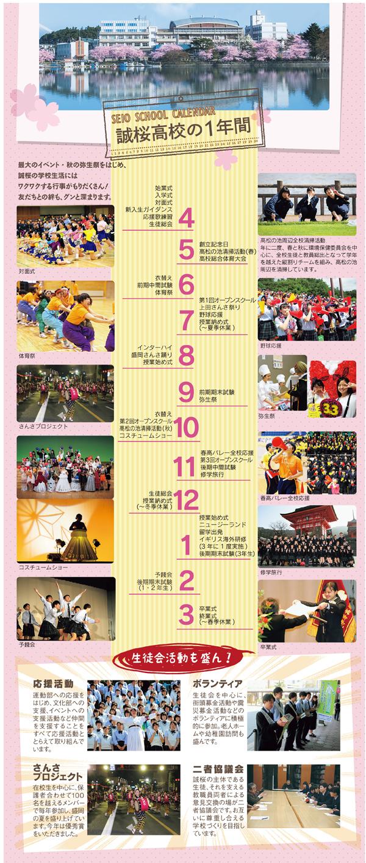 スクールカレンダー